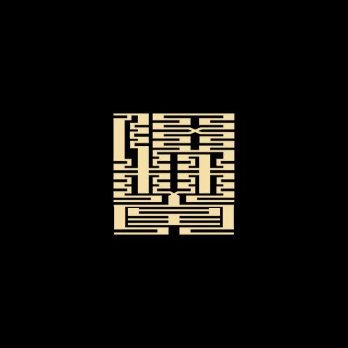 南通伍林堂文化传播有限公司商标设计